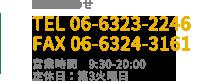 お問い合わせはTEL 06-6323-2246、FAX 06-6324-3161